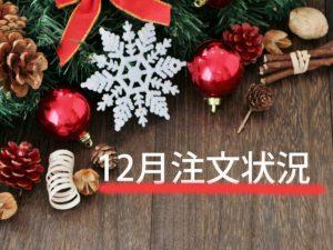 クリスマスの注文状況タイトル